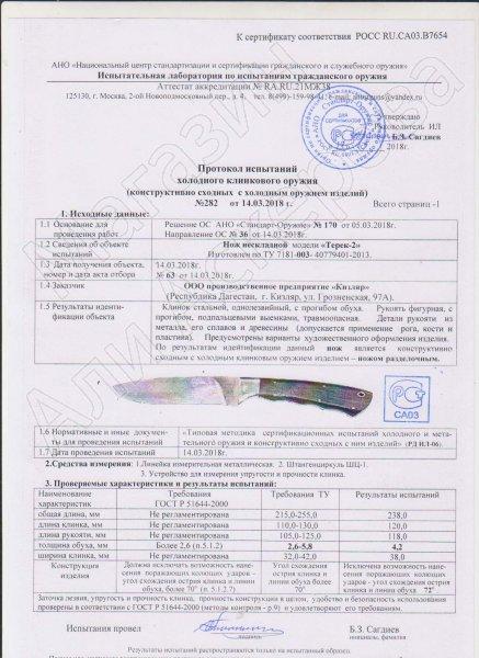 Сертификат к Кизлярский нож разделочный Терек-2 (сталь Z90, рукоять орех) №3