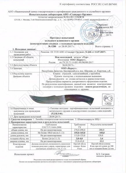 Сертификат к  Разделочный нож Тур (сталь Х12МФ, рукоять орех) №2