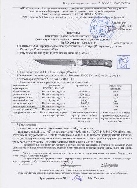 Сертификат к Кизлярский нож разделочный У-4 (сталь AUS-8, рукоять кожа) №3