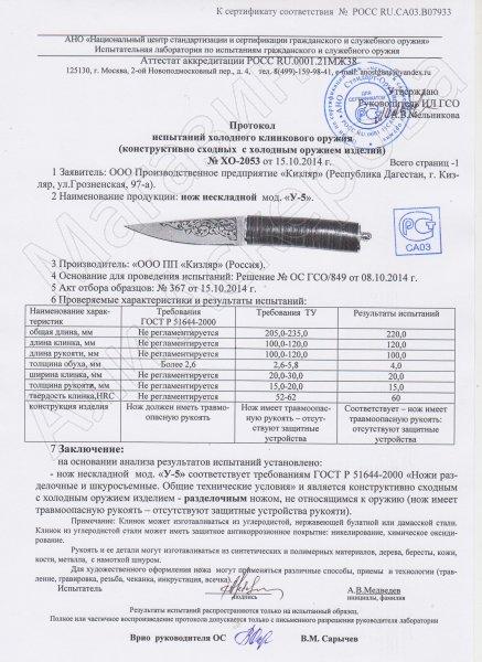 Сертификат к Кизлярский нож разделочный У-5 (сталь Z90, рукоять кожа) №3