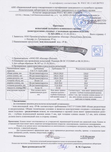 Сертификат к Кизлярский нож разделочный У-6 (сталь AUS-8, рукоять орех) №3