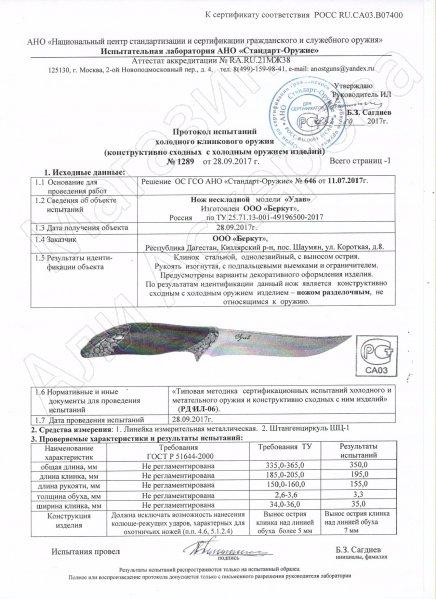 Сертификат к  Разделочный нож Удав (сталь Х12МФ, рукоять черный граб) №2