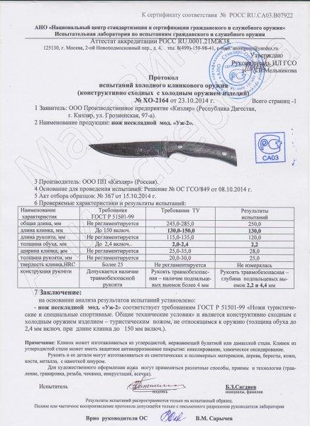 Сертификат к Кизлярский нож туристичeский Уж-2 (сталь AUS-8, рукоять орех) №3