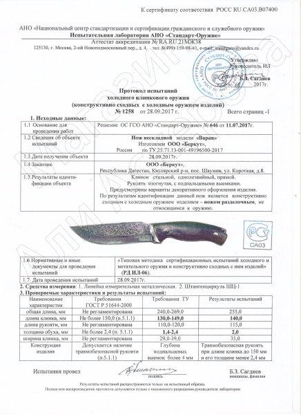 Сертификат к Разделочный нож Варан (сталь 65Х13, рукоять орех) №2