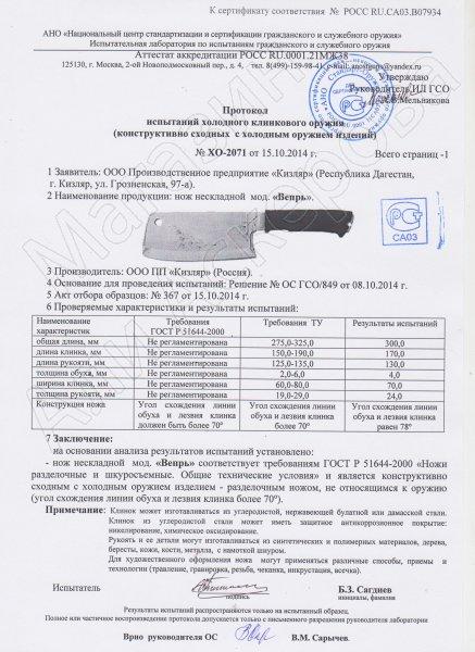 Сертификат к Топорик для разделки мяса Вепрь Кизляр (сталь AUS-8, рукоять эластрон) №3