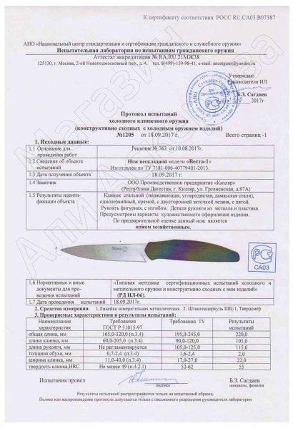 Сертификат к Набор кухонных ножей Веста Кизляр (сталь AUS-8, рукоять эластрон) №3