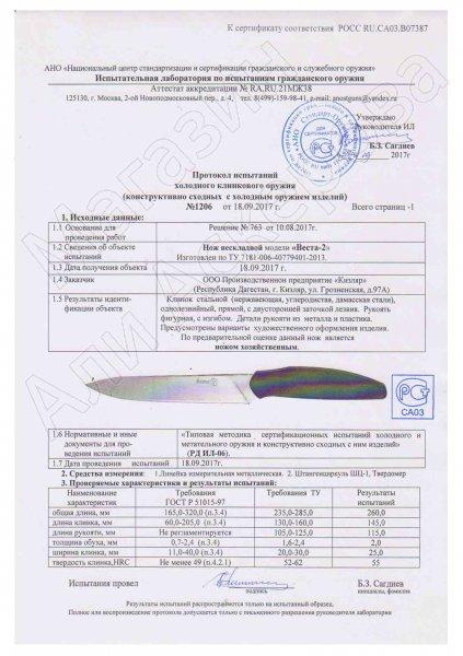 Сертификат к Набор кухонных ножей Веста Кизляр (сталь AUS-8, рукоять эластрон) №4