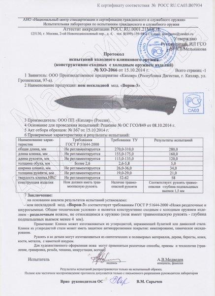 Сертификат к Нож Ворон-3 Кизляр (сталь AUS-8, рукоять эластрон) №3