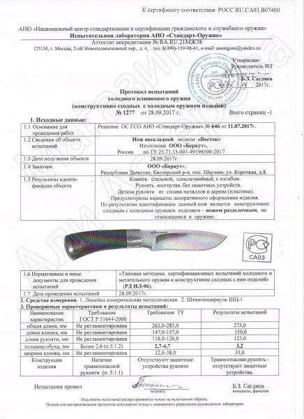 Сертификат к  Разделочный нож Восток (сталь Х12МФ, рукоять граб) №2