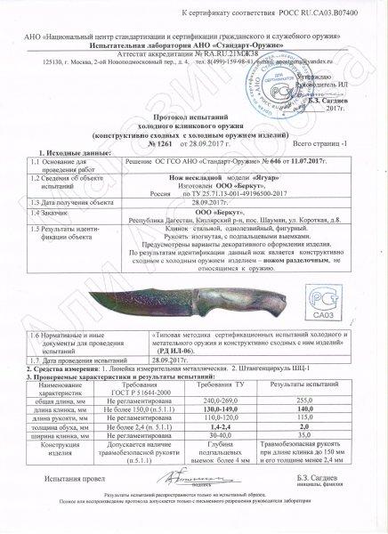 Сертификат к Разделочный нож Ягуар (сталь 65Х13, рукоять орех) №2