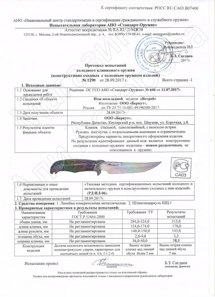 Сертификат к  Разделочный нож Ястреб (сталь Х12МФ, рукоять орех) №2