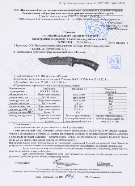 Сертификат к Кизлярский нож туристический Зодиак (сталь AUS-8, рукоять орех, худ. оформ.) №3