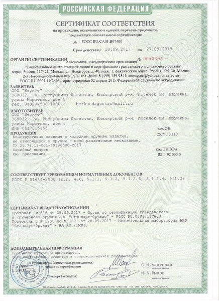 Сертификат к Нож Аллигатор (сталь 65Х13, рукоять дерево) №1
