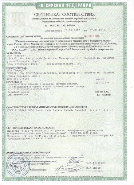 Сертификат к Нож Хищник (сталь 65Х13, рукоять черный черный граб) №1