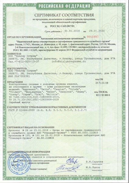 Сертификат к Нож Colada Kizlyar Supreme (сталь AUS-8 SW, рукоять орех) №2