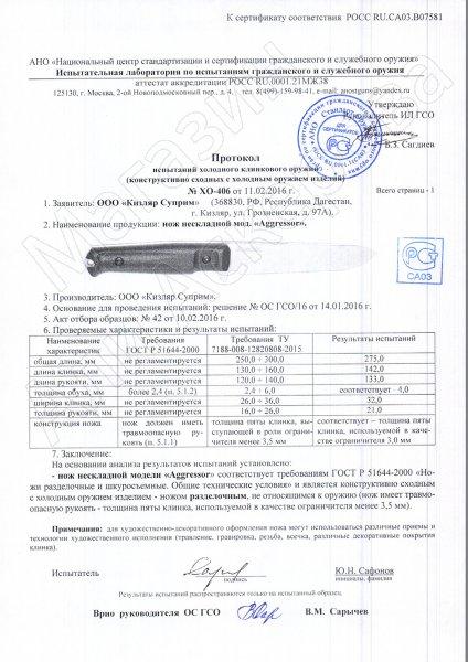 Сертификат к Тактический нож Aggressor (сталь D2 BT, рукоять кратон) №3