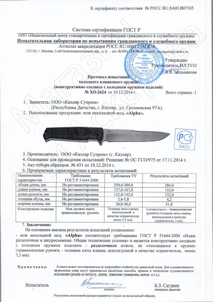 Сертификат к Тактический нож Alpha Kizlyar Supreme (сталь AUS-8 Satin, рукоять кратон) №3