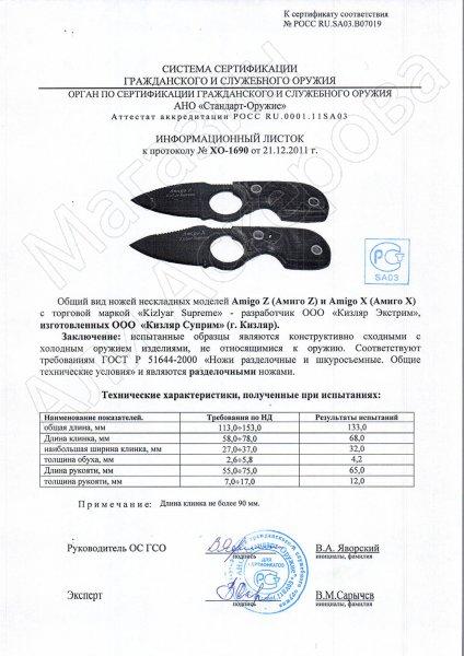 Сертификат к Шейный нож Amigo X (сталь D2 BT, рукоять G10) №3