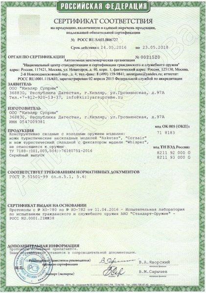 Сертификат к Нож Corsair Kizlyar Supreme (сталь AUS-8 SW, рукоять орех) №2