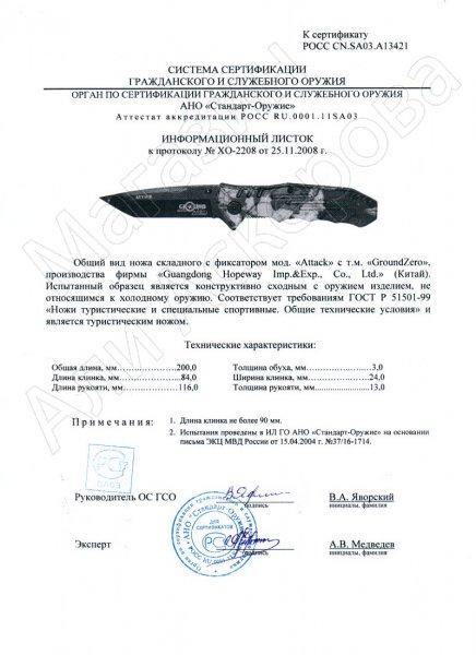 Сертификат к Складной нож Attack (сталь 8Cr13MoV, рукоять дюралюминий) №2