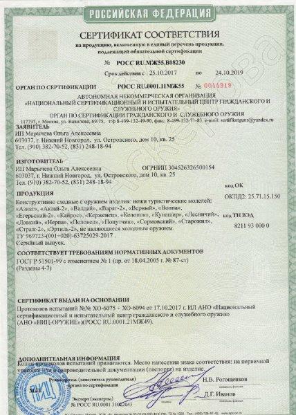 Сертификат к Складной нож Варяг-2 (сталь 95Х18, рукоять черный граб) №1