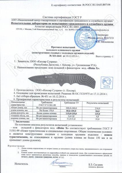 Сертификат к Складной нож Bloke X (сталь Sleipner TW, рукоять G10) №3