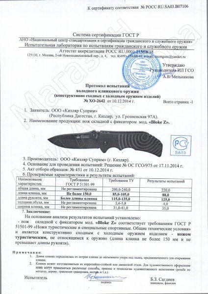 Сертификат к Складной нож Bloke Z (сталь 440C Black, рукоять G10) №3