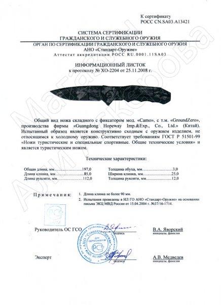 Сертификат к Складной нож Camo (сталь 8Cr13MoV, камуфляж) №2