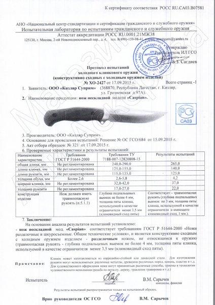 Сертификат к Нож Caspian Kizlyar Supreme (сталь AUS-8 SW, рукоять орех) №3