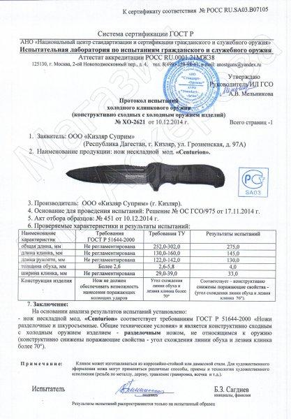 Сертификат к Тактический нож Centurion (сталь AUS-8 SW, рукоять кратон) №3