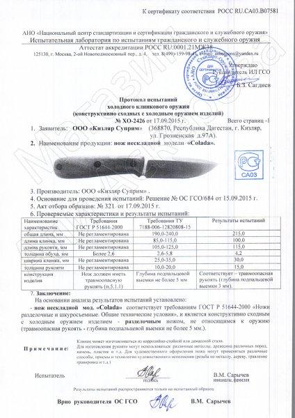Сертификат к Нож Colada Kizlyar Supreme (сталь AUS-8 SW, рукоять орех) №3