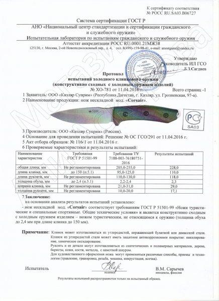 Сертификат к Нож Corsair Kizlyar Supreme (сталь AUS-8 SW, рукоять орех) №3