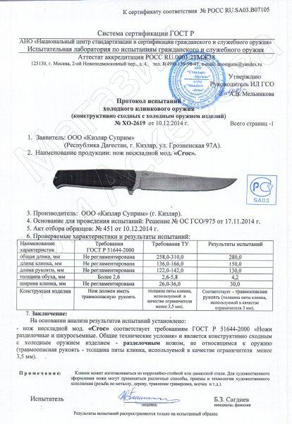 Сертификат к Тактический нож Croc (сталь D2 BT рукоять кратон) №3
