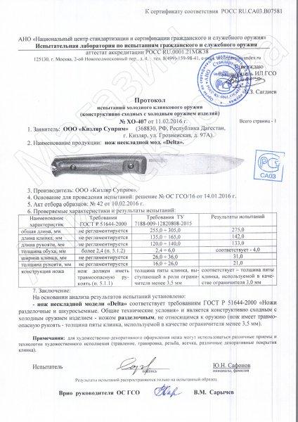 Сертификат к Тактический нож Delta Kizlyar Supreme (сталь D2 Satin, рукоять кратон) №3
