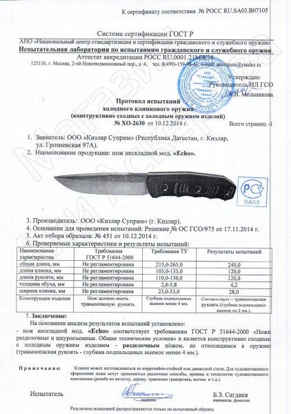Сертификат к Нож Echo Kizlyar Supreme (сталь D2 Satin, рукоять G10) №3