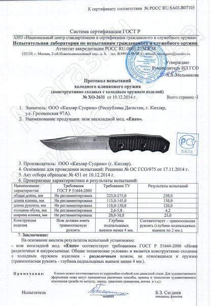 Сертификат к Нож Enzo (сталь AUS-8 TW, рукоять G10) №3