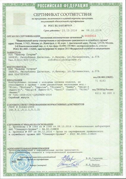 Сертификат к Нож Nikki Kizlyar Supreme (сталь AUS-8S, рукоять G10) №2