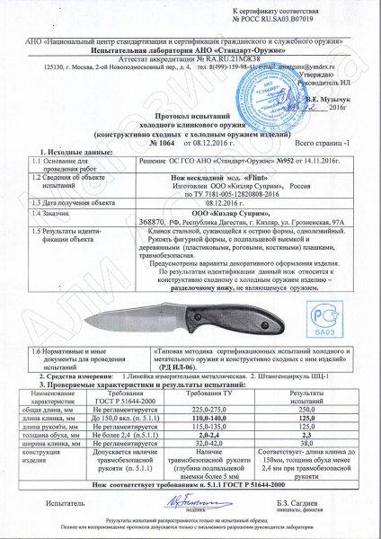 Сертификат к Нож Flint Kizlyar Supreme (сталь AUS-8 SW, рукоять орех) №3