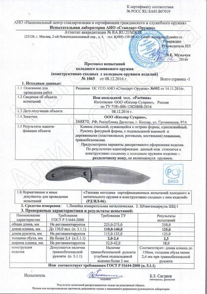 Сертификат к Нож Fortuna Kizlyar Supreme (сталь AUS-8 SW, рукоять орех) №3