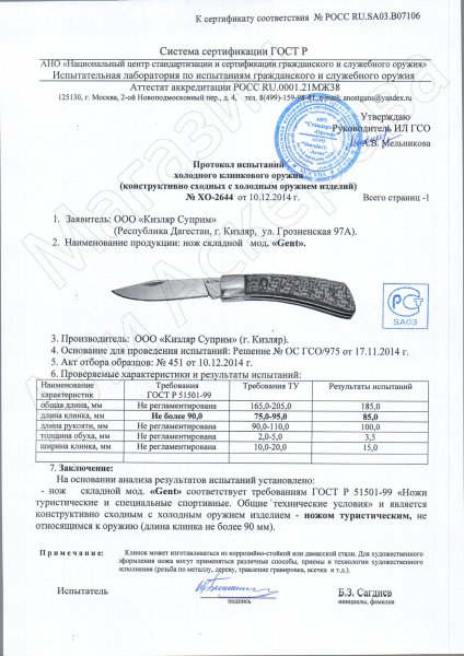 Сертификат к Складной нож Gent (сталь 440C BT, рукоять кость) №3