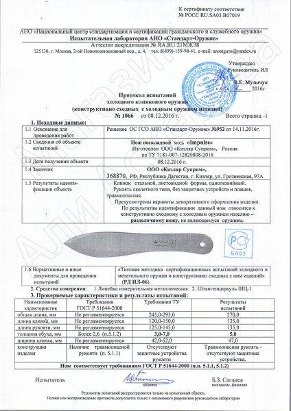 Сертификат к Метательный нож Импульс Kizlyar Supreme (сталь 420HC) №3