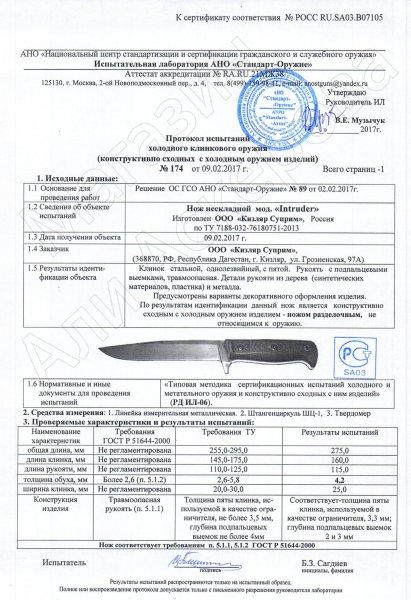 Сертификат к Тактический нож Intruder (сталь D2 S, рукоять микарта) №3