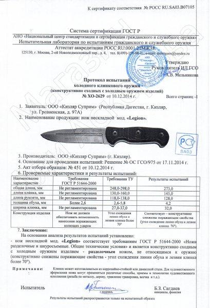 Сертификат к Нож Legion Kizlyar Supreme (сталь AUS-8 Satin, рукоять G10) №3