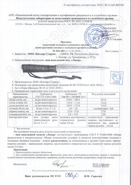 Сертификат к Метательный нож Лидер Kizlyar Supreme (сталь 420HC) №3