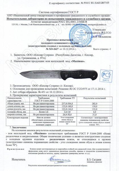 Сертификат к Нож Maximus Kizlyar Supreme (сталь D2 BT, рукоять G10) №3