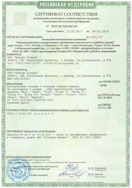 Сертификат к Складной нож Bloke X (сталь Sleipner TW, рукоять G10) №2
