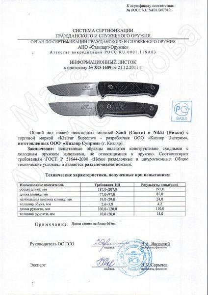 Сертификат к Нож Nikki Kizlyar Supreme (сталь AUS-8S, рукоять G10) №3