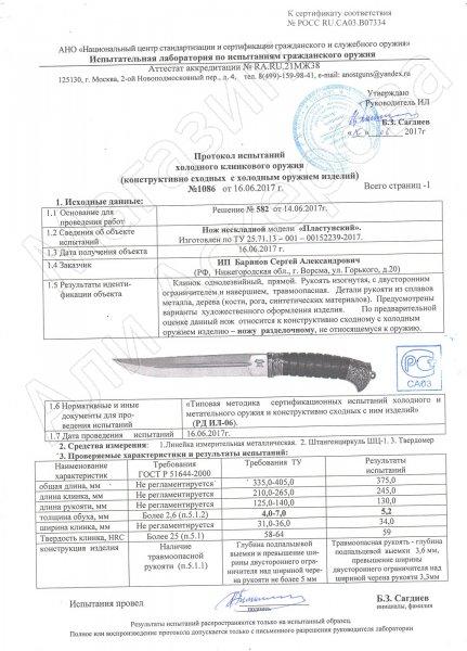 Сертификат к Нож пластунский (сталь - алмазная ХВ5, рукоять - венге, худож. литье) №1