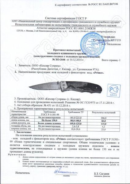 Сертификат к Складной нож Prime (сталь D2 Satin, рукоять Carbon Fiber) №3