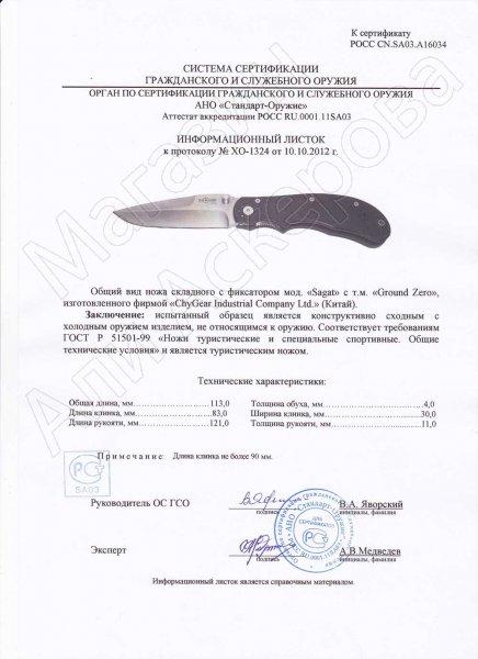 Сертификат к Складной нож Sagat (сталь 440C Black Titanium, рукоять G10) №2